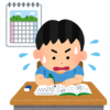夏休みの宿題と家庭学習の総括【失敗編】