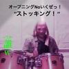 『パンストマン』ドラムソロ動画