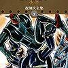『鉄人28号 《少年 オリジナル版》 復刻大全集 ユニット7』 横山光輝 復刊ドットコム