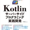 書籍『Kotlin サーバーサイドプログラミング実践開発』のこだわりとオススメポイント