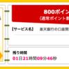 【ハピタス】楽天銀行の口座開設(無料)が700ポイントにアップ!(630ANAマイル)