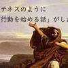 林 修氏の著書「いつやるか?今でしょ!」から考えた 〜デモステネスのように「人が行動を始める話」がしたい!〜