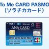 【2017年8月版】ANA マイル貯めるカード&オススメ貯め方 最強ソラチカ