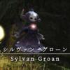 【FF14】 モンスター図鑑 No.053「シルヴァン・グローン(Sylvan Groan)」