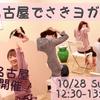 10/28 名古屋でさきヨガ!開催します!