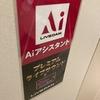 掛川市の快活CLUBのカラオケに、ライブダムAIが導入!爽やかレモネードも美味しい!