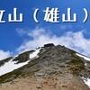 「立山(雄山)」へ(立山黒部アルペンルート)