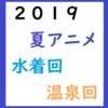 2019夏アニメの水着回・温泉回一覧まとめ