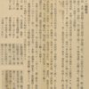 1.碧海郡の一般状況|碧海郡農業いちらん(1934年4月碧海郡農会)