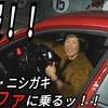 【第53話】【番外編】『ナオキ・ニシガキの 語りたい!②』~アルファロメオ159~