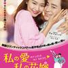 韓国映画 私の愛、私の花嫁(感想)