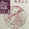 福岡県 戸畑郵便局 古い風景印