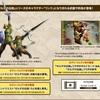 【MH4】「ゼルダの伝説」コラボ装備が作成できる、イベントクエスト