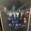 【映画】オリエント急行殺人事件