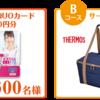 ニッスイ今日のおかずシリーズ 食卓にもう1品 キャンペーン 1/31〆