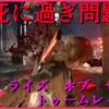 【Rise of the Tomb Raider(ライズ オブ ザ トゥームレイダー)】#12 今日はよく死ぬ日だぜ…へへ@爆笑@初見@高画質【ぽてと仮面/たぶんVtuber】