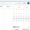 SFDC:カレンダーへのデータ表示について