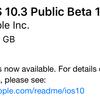 iOS10.3 Public Beta1が利用可能に~AirPodsを探す、新ファイルシステムAPFSなど大きな変更も