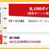 【ハピタス】MUJIカード(ショッピング)が8,100ポイントにアップ!(7,290ANAマイル)