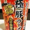 豚・ニンニク・激辛!! 蒙古タンメン中本の極豚(ゴットン)ラーメン【セブン&アイ限定カップ麺】