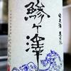 鯵ヶ澤 特別純米生原酒