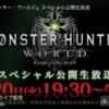 【PS4】モンスターハンター:ワールドの公開生放送!詳細と気になる情報をまとめてみた
