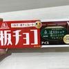 森永製菓 板チョコアイス 食べてみました