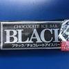 今日のおやつ 「ブラックチョコレートアイスバー」