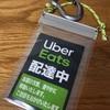 【札幌UberEats日記】26日目 駐輪禁止エリアで厳重注意ステッカーを貼られた話