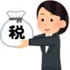 """『青色専従者』住民税の納税額は""""0円""""、給与8万円がちょうど良いみたいですね!"""