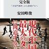 当事者たちが語る「天安門事件とは何だったのか」 「八九六四 完全版 『天安門事件』から香港デモへ」感想