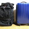 【ノウハウ11】バックパックとスーツケース
