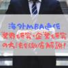 【MBA直伝】業界研究・企業研究の方法・やり方は?徹底解説!