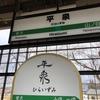 #71 東北18きっぷ1人旅② 仙台〜平泉編 世界遺産と四寺廻廊