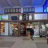 花巻駅はほのかに懐かしさを感じさせてくれる癒やしの駅です。