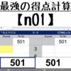 ハードダーツにおすすめな点数計算アプリ「n01」|無料の最強ツール!