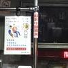 香港・台湾 旅行記 [9] - 台湾のバスについて