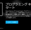 Unreal Engine 4 UE4学習 19日目 Kickstart プログラミング