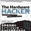 ハードウェアハッカー(技術評論社)を読む