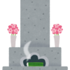 【終活】お墓を購入か、永代供養墓か、手元供養か。