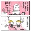 入学式とか小学校のあれこれ【4コマ漫画2本】