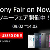 ETORENがXperia Xシリーズを対象とした「Sony Fair on Now!」セールを開催