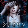 映画感想 - シライサン(2020)