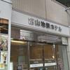富山地鉄ホテルはビジネスマンにオススメできる