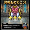 level.1131【雑談】幻魔王杯と神獣交換券