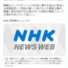 日本の治安が不安です その3 2021年7月2日