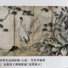 名作誕生 つながる日本美術(東京国立博物館 平成館)