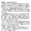 """【木曽さんちゅうは""""ぷちビッグダディ""""】第1178回「ぷちビッグダディ家は動向を注視する」"""