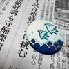 """""""親子で波を越える"""" 波千鳥のくるみボタンブローチの作り方公開!!"""