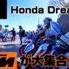 【動画】Honda DreamにKTMが大集合⁉︎【モトブログ】
